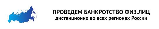 банкротство физических лиц судебная практика форум